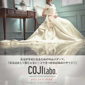 TOP用COJILabo.について