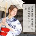 長女研究家 櫻本稀子のこじらせ長女ストーリー目次