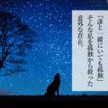 【第15幕-番外編】「誰と一緒にいても孤独」そんな私を孤独から救った意外な存在。