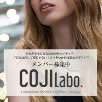 COJILabo.メンバーについてアイキャッチ画像