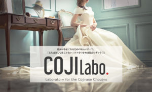 COJILabo.についてアイキャッチ画像