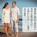 婚活前に抑えておきたい、男が「生涯守りたい!大切にしたい!」と思う女の条件。